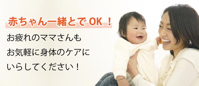 赤ちゃんOK